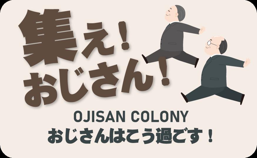 集え!おじさん! OJISAN COLONY おじさんはこう過ごす!